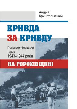 українсько-польський конфлікт