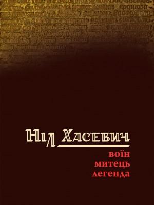 Ніл Хасевич Воїн. Митець. Легенда