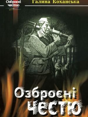 Галина Коханська Озброєні честю