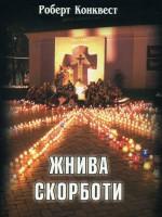 Роберт Конквест Жнива скорботи