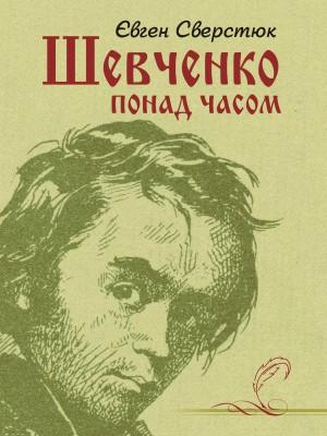 Євген Сверстюк Шевченко понад часом