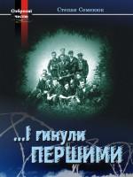 Степан Семенюк І гинули першими