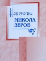 Наш сучасник Микола Зеров. Збірник статей.