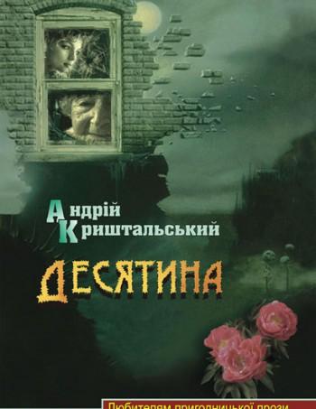 Андрій Криштальський Десятина