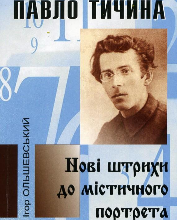 Ігор Ольшевський Павло Тичина Нові штризи містичного портрета