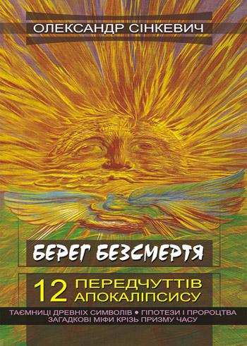 Олександр Сінкевич Берег безсмерття 12 передчуттів апокаліпсису