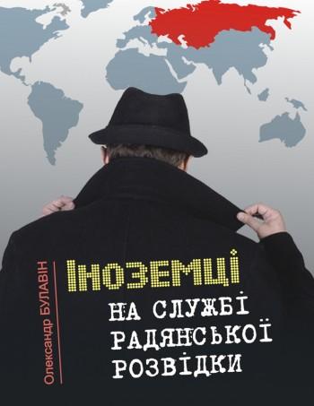 Олександр БулавінІноземці на службі радянської розвідки