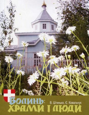 Валентина Штинько Євгенія Ковальчук Храми і люди
