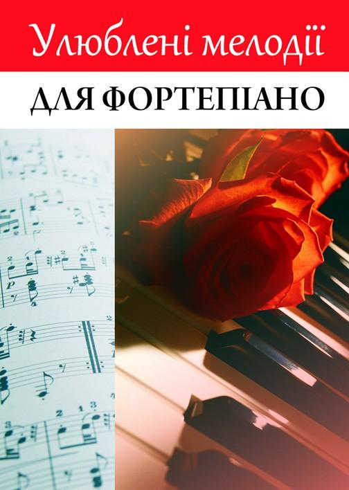 Мелодії для фортепіано