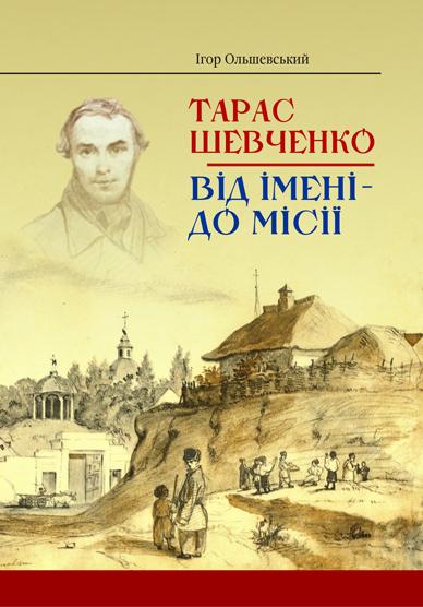 Про Тараса Шевченка