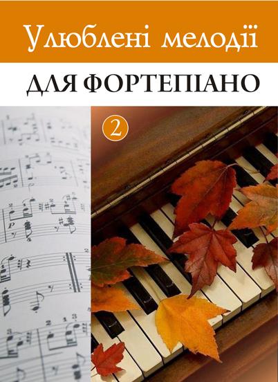 Твори для фортепіано