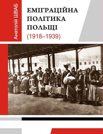 Еміграційна політика Польщі