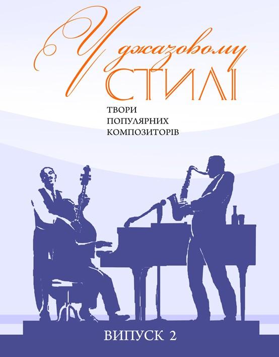 джазові твори_2