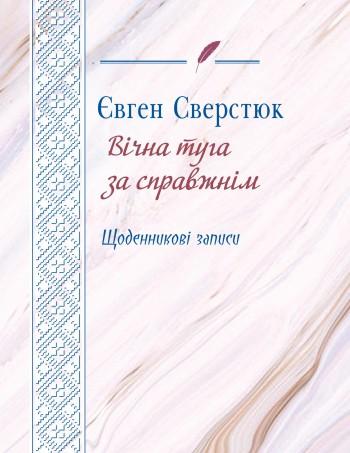 Євген Сверстюк Щоденники