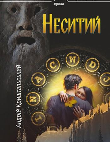 Андрій Криштальський. Неситий