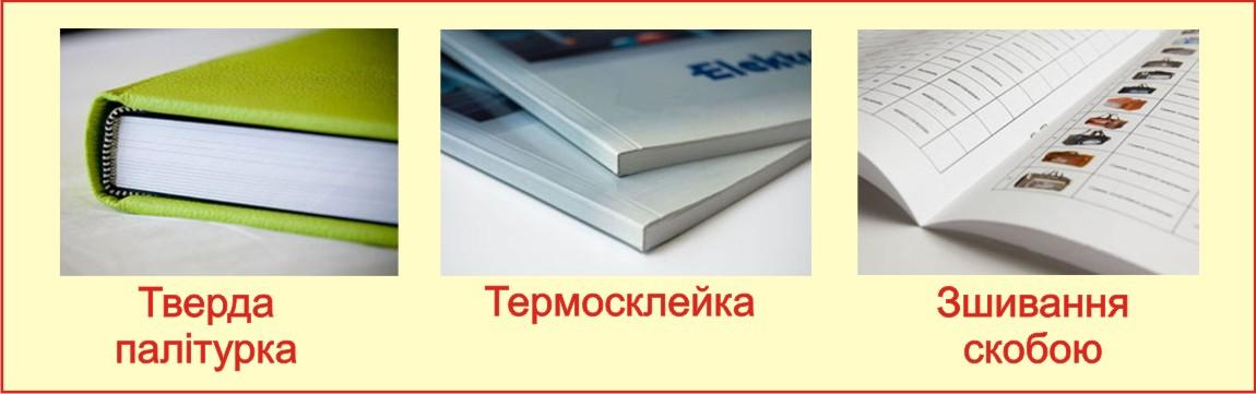 Додрукарська підготовка книжки